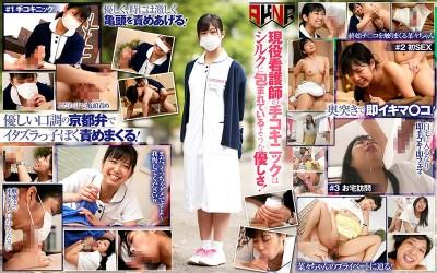 AKDL-050 說著京都腔的新人看護師 菜菜的初次肉棒觀察與獻身般的擼管技巧即射 前乃菜菜