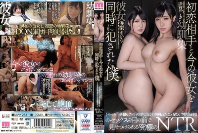 MIAA-263 My First Lover And Current Girlfriend Fucked At The Same Time Seeing Both My Current Girlfriend, Who I Finally Held Hands With And My First Love, Whose Hand I've Never Touched, Fucked Right Before My Eyes Extreme NTR