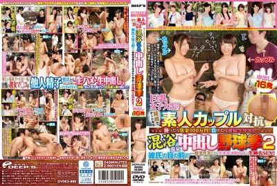 DVDES-890 僅限巨乳女大生!混浴溫泉內射野球拳 2