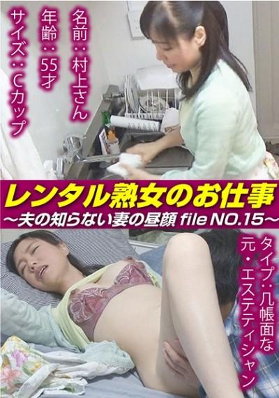 SIROR-015 レンタル熟女のお仕事~夫の知らない妻の裏の顔 file NO.15~