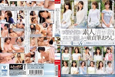 RFKS-012 白金級 素人漂亮妻子作出回憶般的溫柔處男開苞 -歴代美人妻15名令和四天王特別版 上
