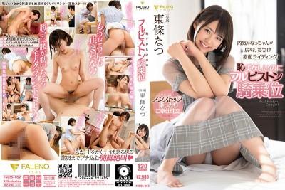 FSDSS-052 Embarrassed Full Piston Cowgirl - Natsu Tojo