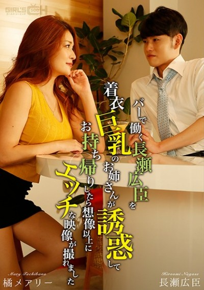 GRCH-363 Hiroomi Nagase Meets A Woman With Big Tits At The Bar Where He Works - She Seduces Him And Takes Him Home, And They Film A Super Erotic Video - Mary Tachibana