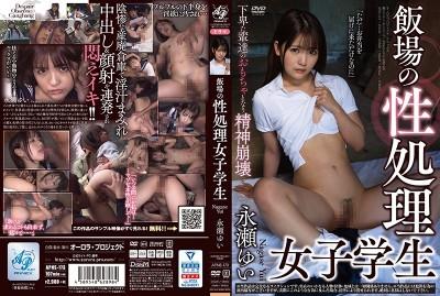 APNS-173 Living Quarters Sexual Treatment S********l, Yui Nagase