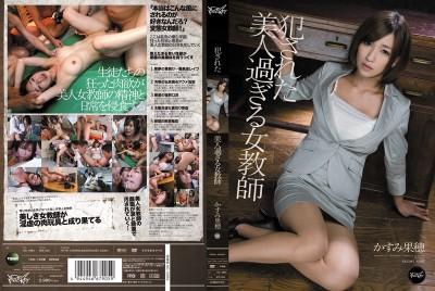 IPZ-010 Teachers Too Beautiful! They Need A Good R**e Kaho Kasumi