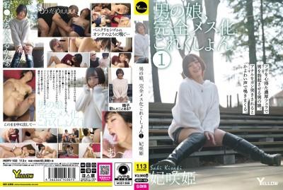 HERY-103 Crossdressing Men Turned Completely Into Girls Collection 1: Saki Kisaki