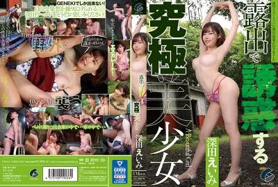 GENM-025 露出誘惑的究極美少女 深田詠美