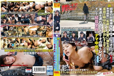 """SVDVD-772 All New We K****pped This Young Lady From An Sch**lgirl From Her Country Girls School And R**ed Her, But Before We Ejaculated, We Gave Her Some Orders To Fulfill, """"Bring A Girl Who's Cuter Than You, Or Else We'll Creampie You!"""" And Then She Did Call Her Friend, And We R**ed Her T"""