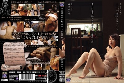 RBD-236 Fucked By Another Man In Front Of Her Husband... Bonds of Depravity Reiko Makihara