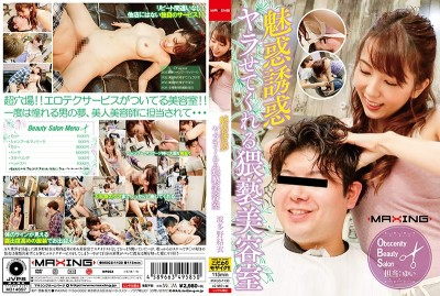 MXGS-1130 A Filthy Beautician Seduces Me And Lets Me Fuck Her - Yui Hatano