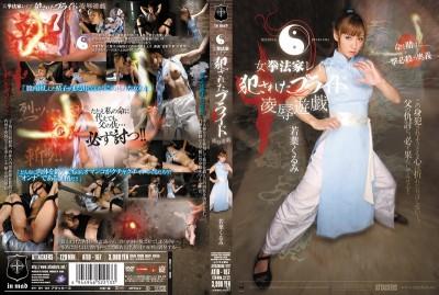 ATID-167 女功夫高手被強暴 被侵犯的自尊 凌辱遊戲 若葉胡桃