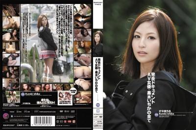IPTD-696 IP Graduation Product Total Document of AV Actress Ichika Kuroki's All