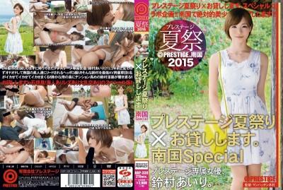 ABP-338 蚊香社夏祭 2015 正妹租給你幹南國島嶼SP 鈴村愛里