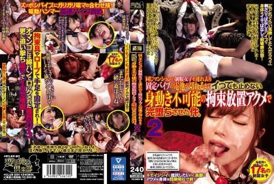 CLUB-594 綁走同公寓制服女子拘束放置用電動按摩棒插到墮落高潮。2