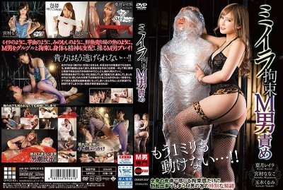 DMOW-207 The Mummy Tied Up Naughty Stuff For The Masochist Man
