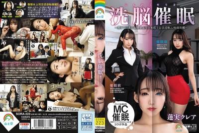 SORA-223 Personality Control Brainwashing H*******m -Proud Female Boss Who Looks Down On Men Controlled In Mutinous H*******m- Kurea Hasumi