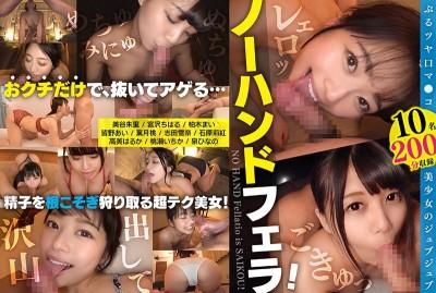 FCH-038 【配信専用】ぷるツヤ口マ●コ美少女のジュブジュブノーハンドフェラ!