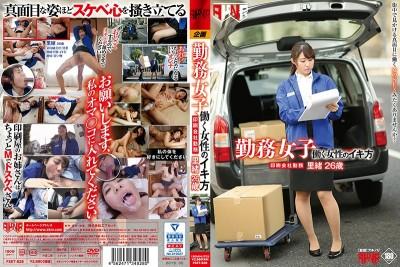 FSET-828 勤務女子 働く女性のイキ方 印刷会社勤務 里緒 26歳 沖田里緒