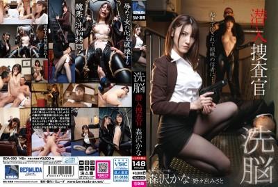 BDA-090 Brainwashed Undercover Investigator Kana Morisawa