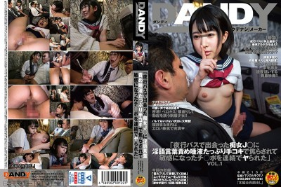 """DANDY-664 """"I Met This J* Slut On A Late Night Bus And She Hit Me With Dirty Talk And Gave Me A Slobbering Handjob And Teased Me Until My Cock Was Ready To Explode, And Then She Fucked Me Over And Over Again"""" vol. 1"""