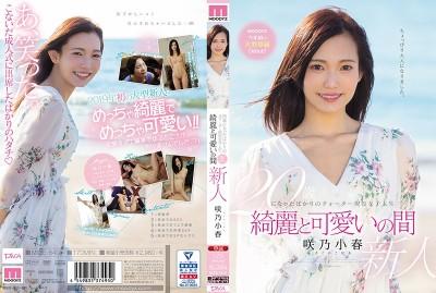 MIDE-640 20歳混血現役女大學生 綺麗與可愛之間 咲乃小春