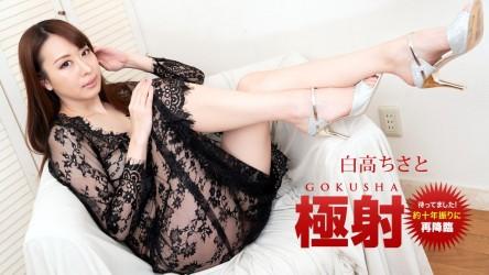 1pon-081520_001 Great Shooting: Chisato Shirotaka