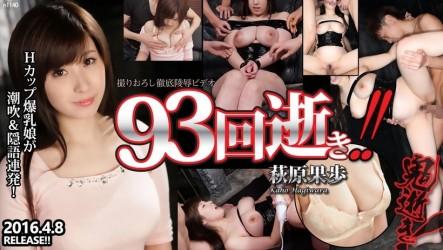 N1140 鬼逝 - 萩原果歩