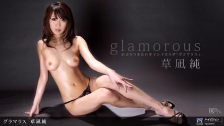 1pon-082110_912 「グラマラス No.11 草凪純」