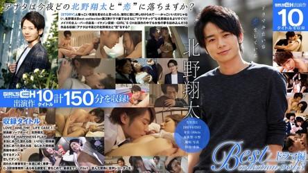 GRCH-303-2 北野翔太 Best collection vol.3 ドラマ編