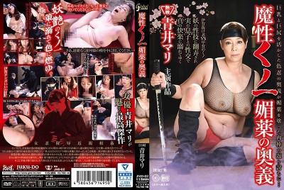 JMD-002 The Devilish Female Ninja Aphrodisiac Secret Mari Aoi