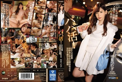 IPX-101 Searching For Sugar Daddies! The Truth About A Beautiful Girl Who Has Secret Sex With Horny And Perverted Dirty Old Men This Dirty Old Man (Her Sugar Daddy) Filmed Her In POV Peeping Sex And Now He's Selling The Footage As An AV! Tsumugi Akari