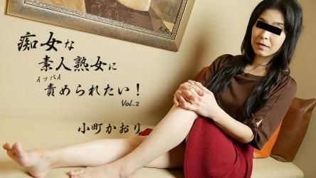 HEYZO-2303 Wanna Be Fucked By Amateur Nympho MILF! Vol.2- Kaori Komachi