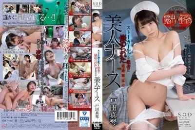 STAR-821 戸田真琴 ストーカー化した患者に嵌められた結婚間近の美人ナース