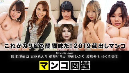 Carib-010220-001 Ririna Okamoto, Anri Tachibana, Hikari Kanan, Ichika Himari, Mone Hanami, Mihane Yuki