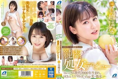 XVSR-509 A Lost Virginity Embedded Documentary An Innocent Virgin Makes Her Debut Hana Torigoe