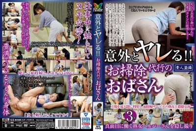 SPZ-1042 Surprisingly Easy To Fuck!! An Old Lady From The Cleaning Service