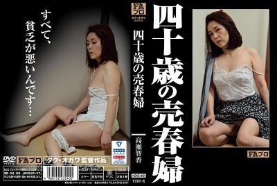[中文字幕] HOKS-040 四十歳的賣春婦 高瀨智香