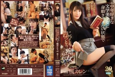 [中文字幕] IPX-352 被喜歡中年大叔的文學美少女在身體不能動的狀態下一直侵犯。楓可憐