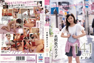 CAWD-050 141cm Kanon Is A Late Bloomer With No Sexual Experience