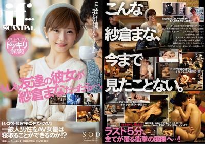 STARS-185 What If My Friend's Girlfriend Was Mana Sakura ... Mana Sakura