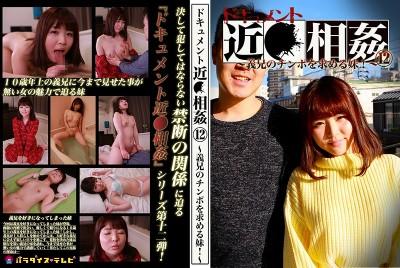 PARATHD-2705 ドキュメント近●相姦(12)~義兄のチンポを求める妹!