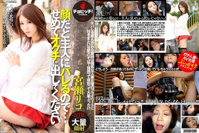 BTH-083 If You Cum On My Face, My Husband Will Find Out... So At Least, Cum In My Mouth Riko Miyase