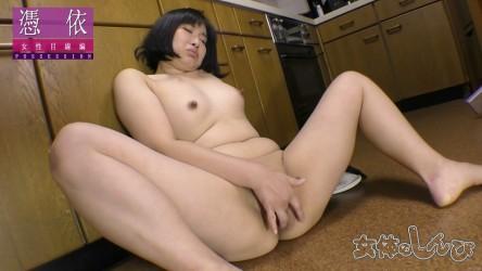 nyoshin-n2039 憑依〜女性目線編〜