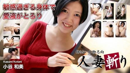c0930-ki200602 小谷 和美 19歳