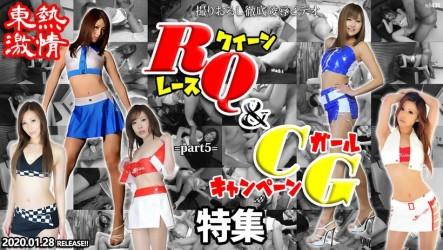 N1439 東熱激情 RQ&キャンギャル特集 part5