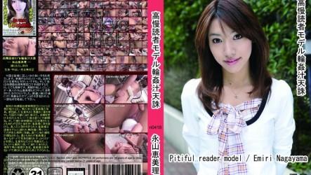 N0418 高慢読者モデル輪姦汁天誅