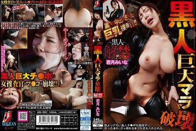 AEG-009 Giant Black Cock Destruction Unleashed - Mina Wakadzuki