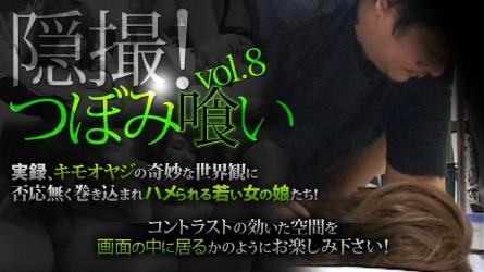 XXX-AV-24250 素人娘 隠撮!つぼみ喰い Vol.8 part4