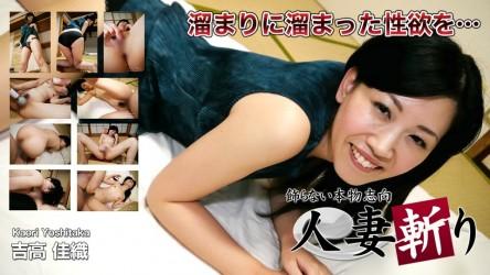 c0930-ki200825 吉高 佳織 34歳