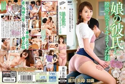 KEED-058 A Woman Gets Fucked Deep By Her Daughter's Boyfriend - Misuzu Maekawa